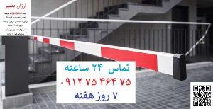 تعمیرات راهبند برقی