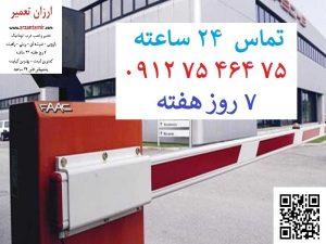راهبند 111 300x225 - تعمیر درب اتوماتیک جک درب پارکینگ غرب و شرق تهران
