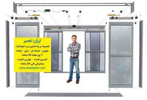 تعمیر درب اتوماتیک 1030x702 300x204 - تعمیر درب اتوماتیک جک درب پارکینگ غرب و شرق تهران